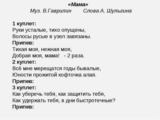 «Мама» Муз. В.Гаврилин Слова А. Шульгина 1 куплет: Руки усталые, тихо опущены...