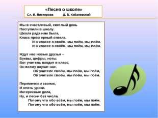 * «Песня о школе» Сл. В. Викторова Д. Б. Кабалевский Мы в счастливый, светлый