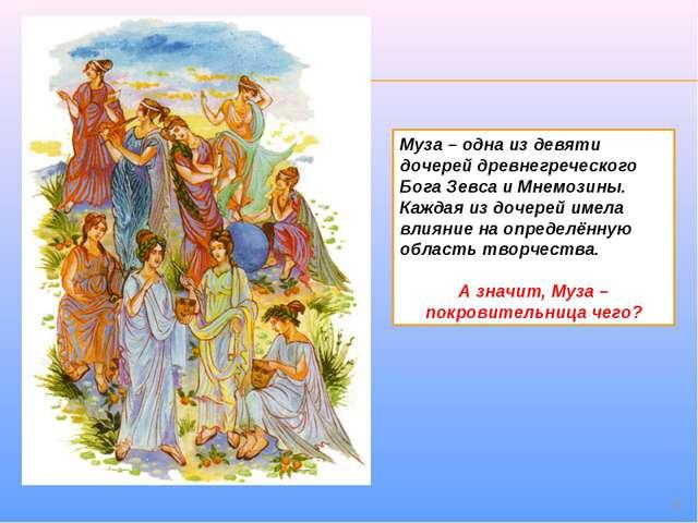* Муза – одна из девяти дочерей древнегреческого Бога Зевса и Мнемозины. Кажд...