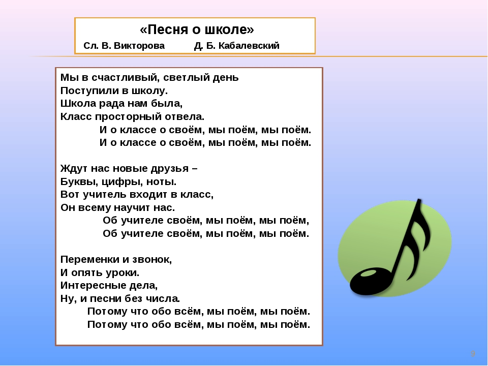 * «Песня о школе» Сл. В. Викторова Д. Б. Кабалевский Мы в счастливый, светлый...