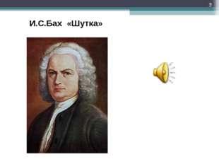 * И.С.Бах «Шутка»