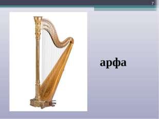 * арфа