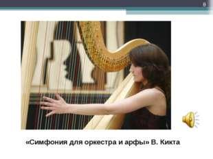 * «Симфония для оркестра и арфы» В. Кикта