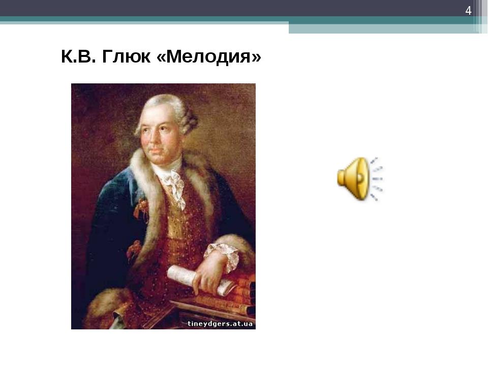 * К.В. Глюк «Мелодия»