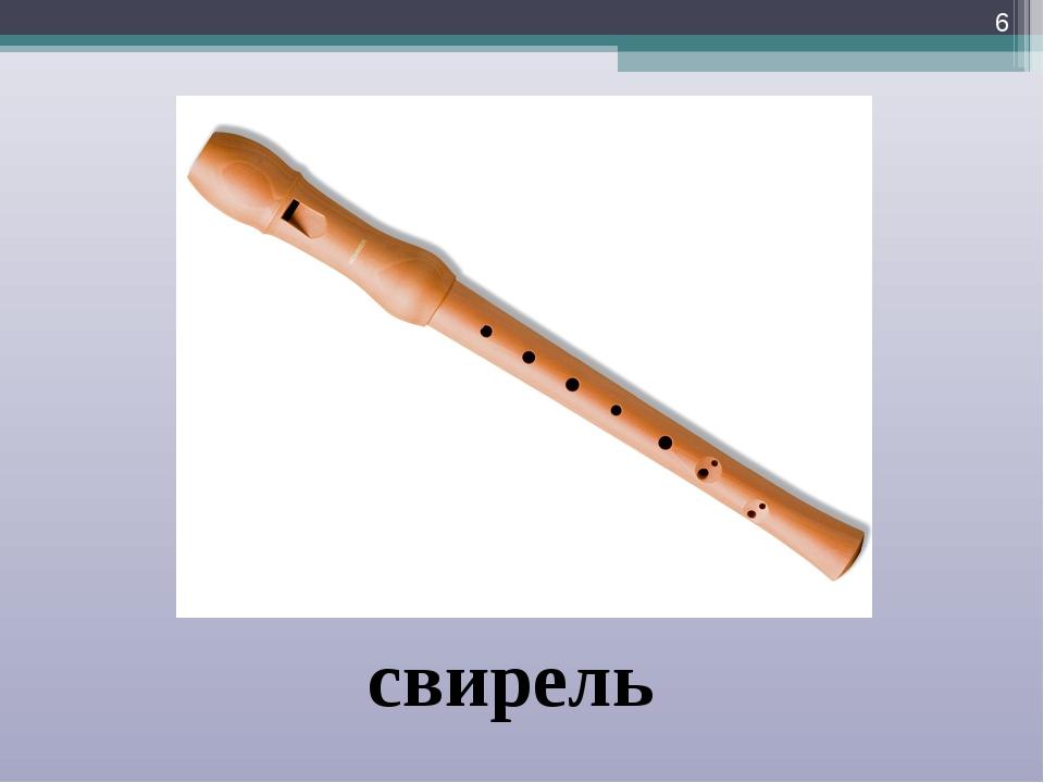 * свирель