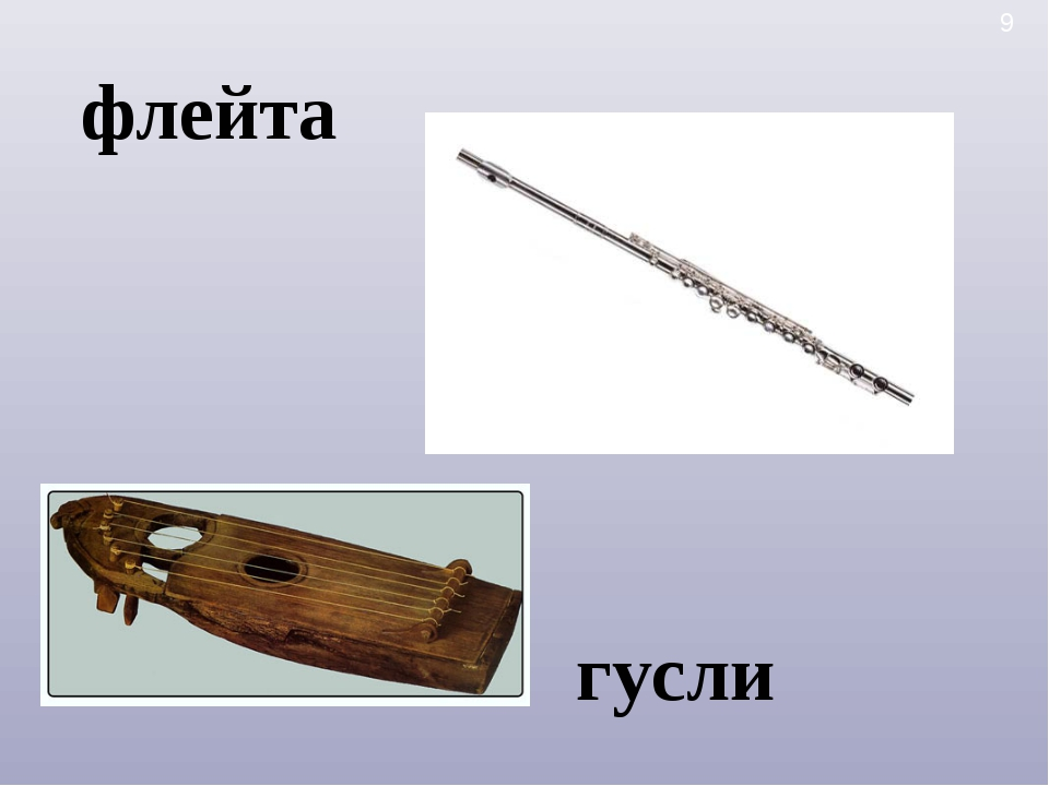 * флейта гусли