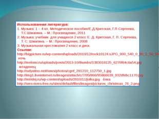 Использованная литература: 1. Музыка: 1 – 4 кл. Методическое пособие/Е.Д.Кри