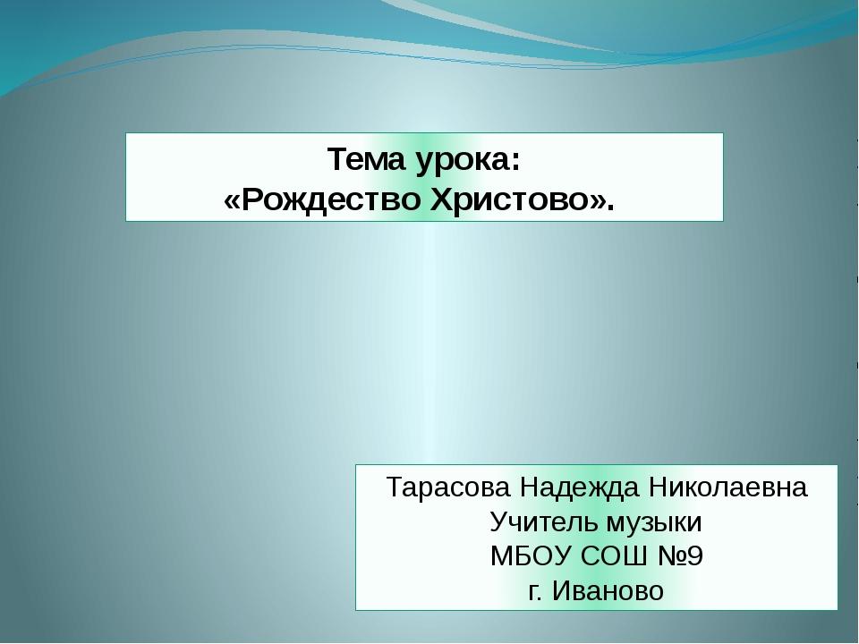 Тема урока: «Рождество Христово». Тарасова Надежда Николаевна Учитель музыки...