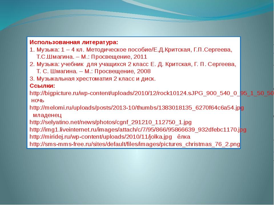 Использованная литература: 1. Музыка: 1 – 4 кл. Методическое пособие/Е.Д.Кри...