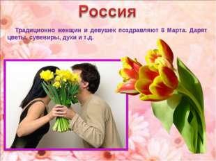 Традиционно женщин и девушек поздравляют 8 Марта. Дарят цветы, сувениры, дух