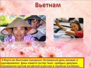 8 Марта во Вьетнаме празднуют Всемирный день женщин и одновременно День памя