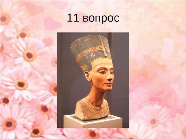 11 вопрос