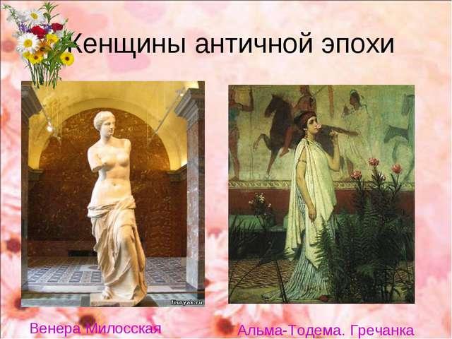 Женщины античной эпохи Венера Милосская Альма-Тодема. Гречанка