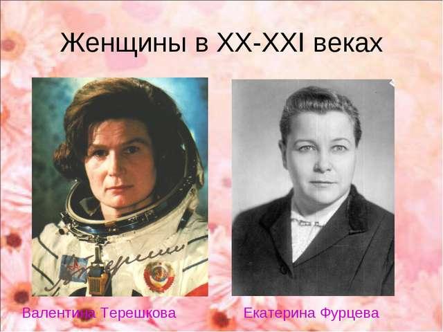 Женщины в XX-XXI веках Валентина Терешкова Екатерина Фурцева