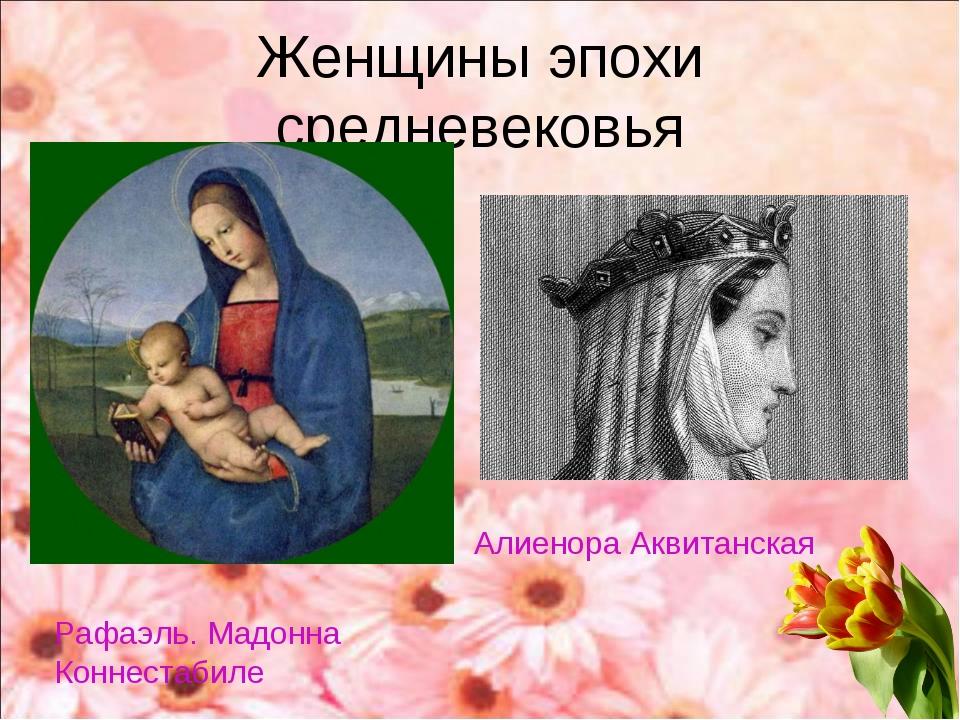 Женщины эпохи средневековья Рафаэль. Мадонна Коннестабиле Алиенора Аквитанская