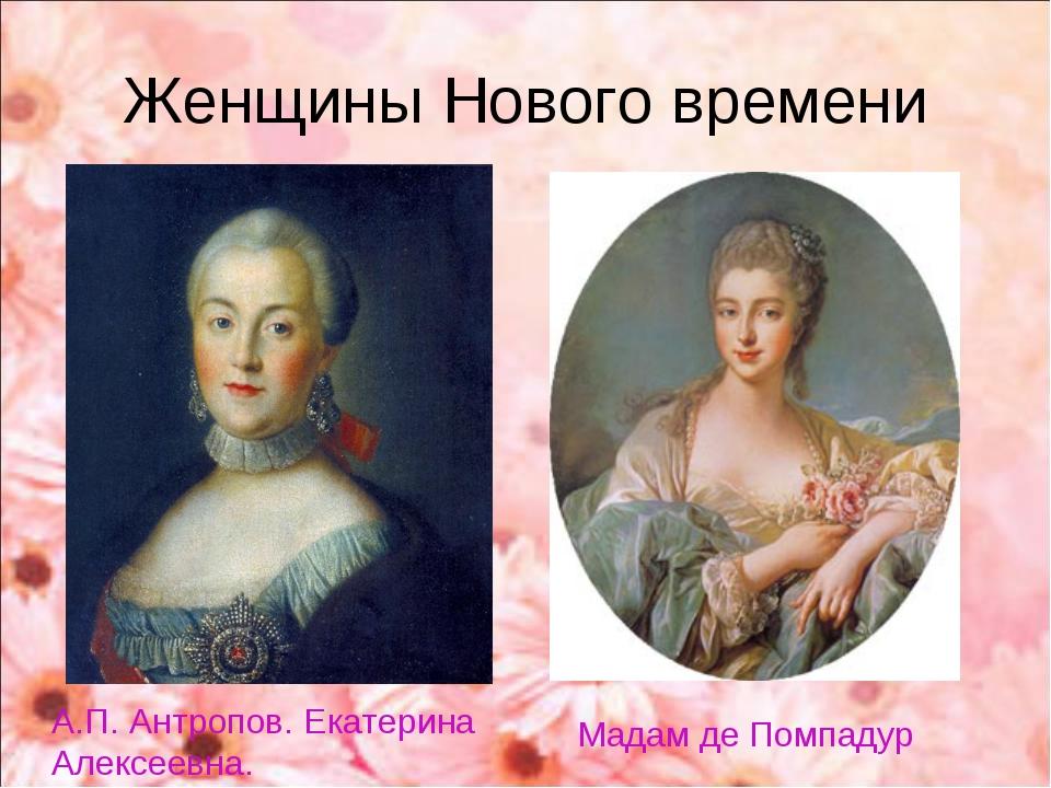 Женщины Нового времени А.П. Антропов. Екатерина Алексеевна. Мадам де Помпадур