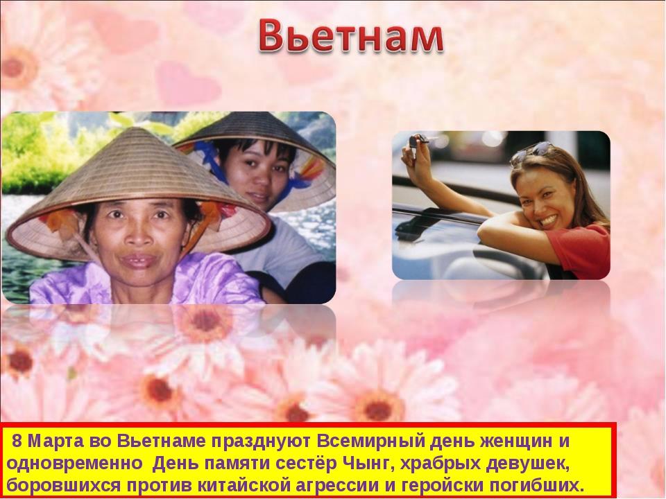 8 Марта во Вьетнаме празднуют Всемирный день женщин и одновременно День памя...