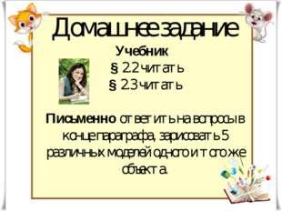 Домашнее задание Учебник § 2.2 читать § 2.3 читать Письменно ответить на вопр