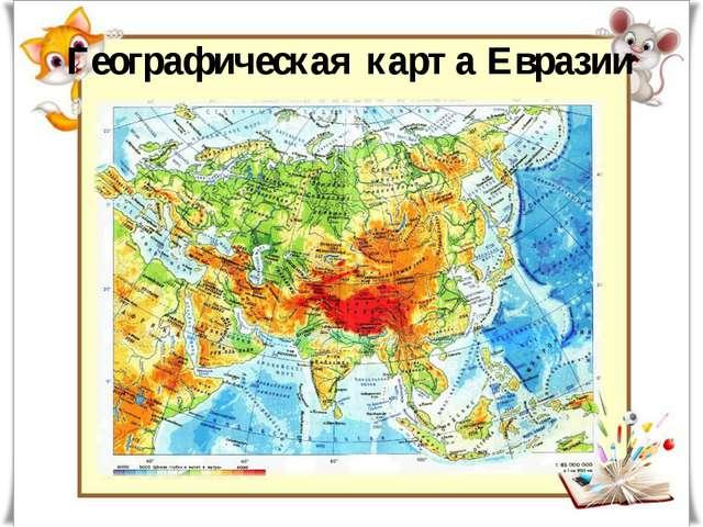 Географическая карта Евразии
