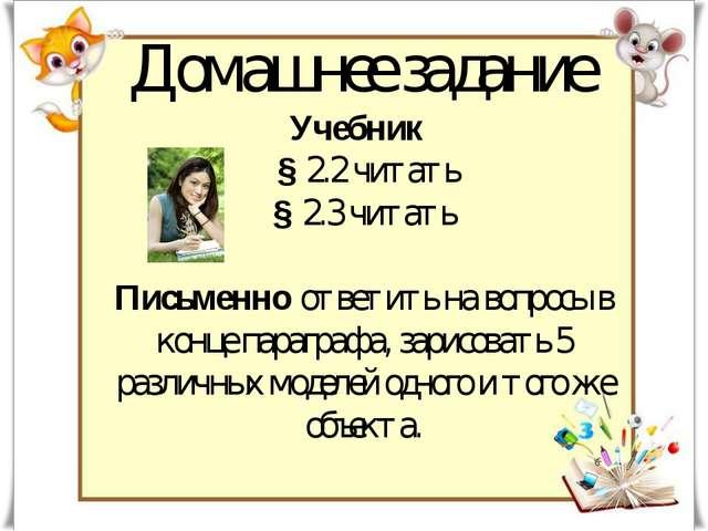Домашнее задание Учебник § 2.2 читать § 2.3 читать Письменно ответить на вопр...