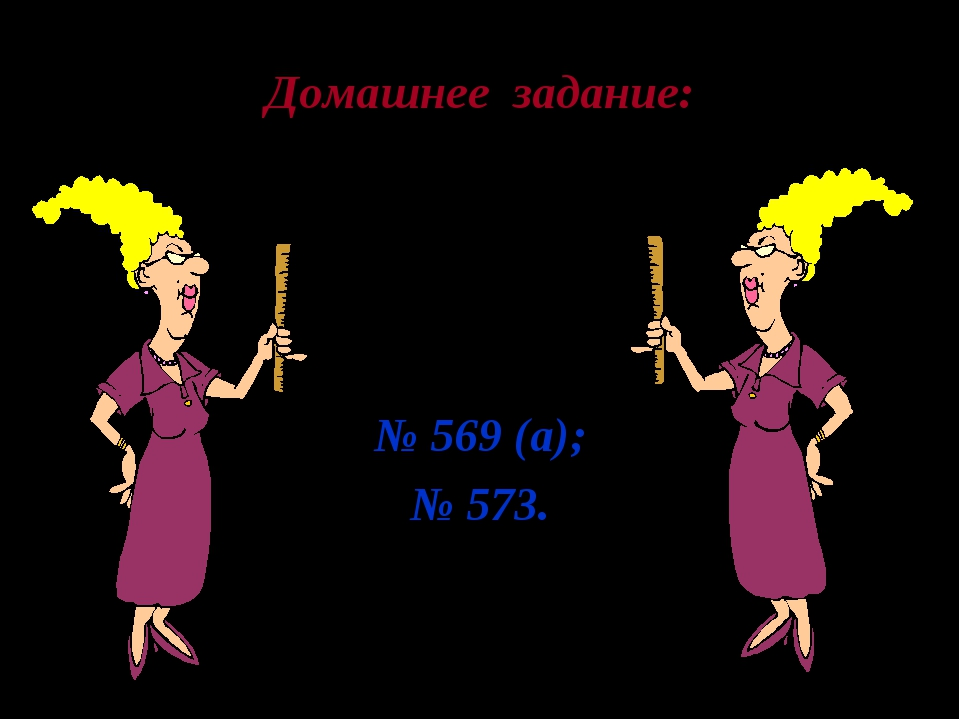 Домашнее задание: № 569 (а); № 573.