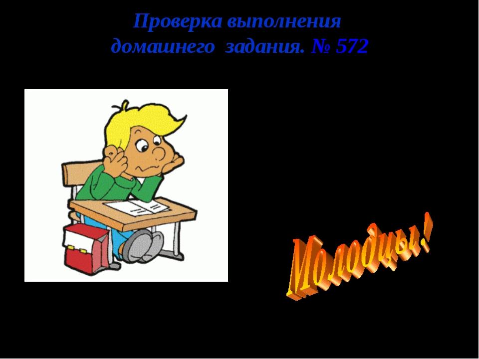 Проверка выполнения домашнего задания. № 572 Олег решал уравнение и задачу 0,...