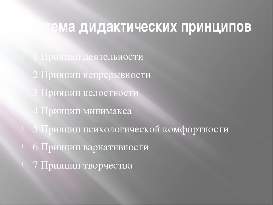 Система дидактических принципов 1 Принцип деятельности 2 Принцип непрерывност...