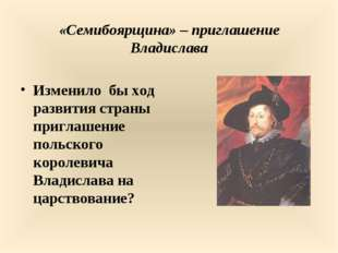 «Семибоярщина» – приглашение Владислава Изменило бы ход развития страны пригл