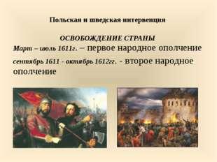 Польская и шведская интервенция ОСВОБОЖДЕНИЕ СТРАНЫ Март – июль 1611г. – перв