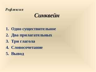 Рефлексия Синквейн Одно существительное Два прилагательных Три глагола Сло