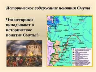 Историческое содержание понятия Смута Что историки вкладывают в историческое