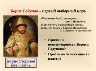 Борис Годунов – первый выборный царь Причины непопулярности Бориса Годунова?
