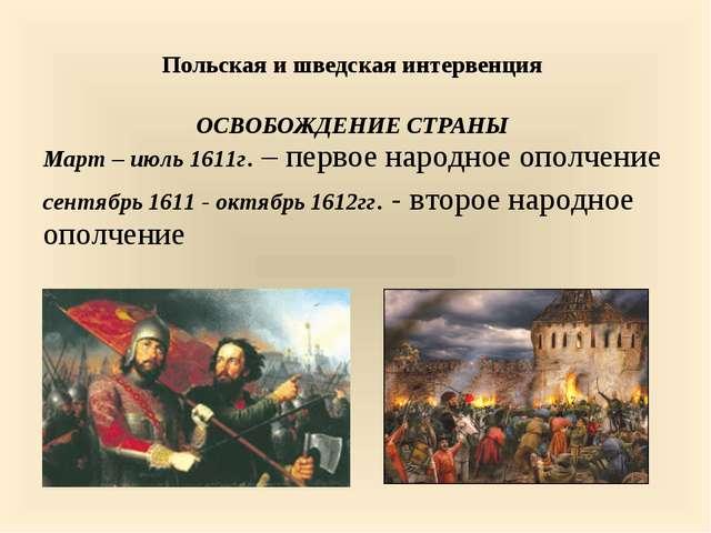 Польская и шведская интервенция ОСВОБОЖДЕНИЕ СТРАНЫ Март – июль 1611г. – перв...