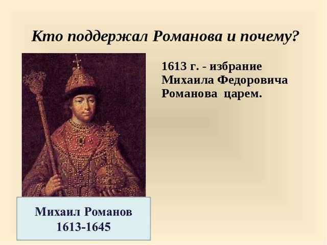 Кто поддержал Романова и почему? 1613 г. - избрание Михаила Федоровича Роман...