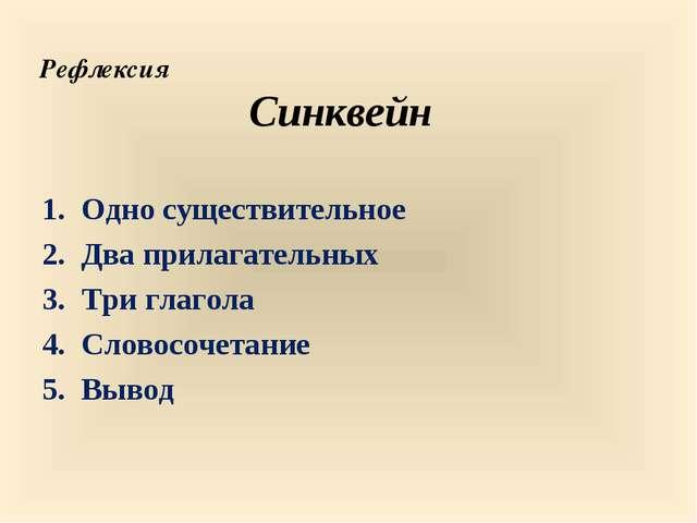 Рефлексия Синквейн Одно существительное Два прилагательных Три глагола Сло...