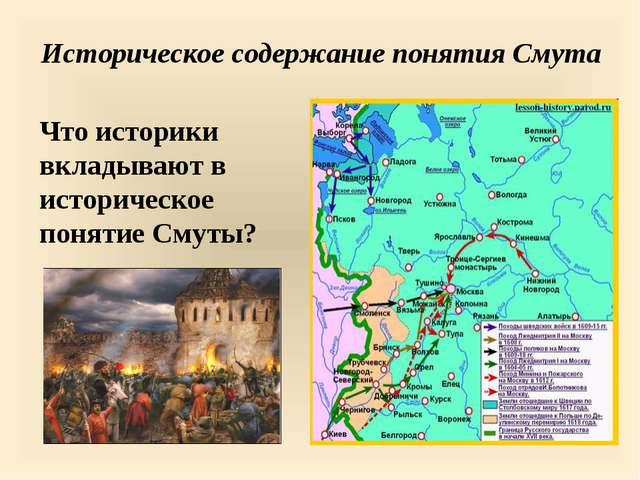 Историческое содержание понятия Смута Что историки вкладывают в историческое...