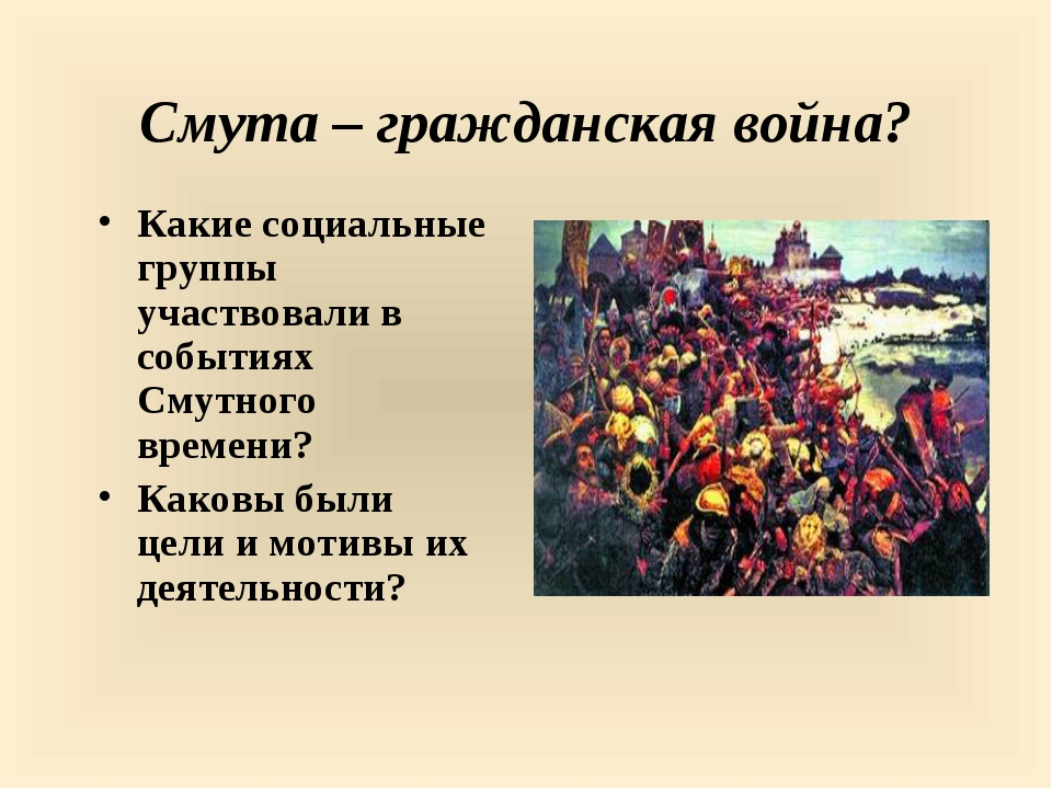 Смута – гражданская война? Какие социальные группы участвовали в событиях Сму...