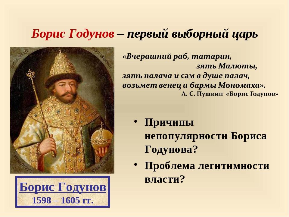 Борис Годунов – первый выборный царь Причины непопулярности Бориса Годунова?...