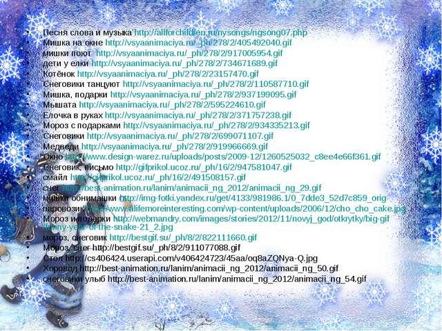 Песня слова и музыка http://allforchildren.ru/nysongs/ngsong07.php Мишка на о...