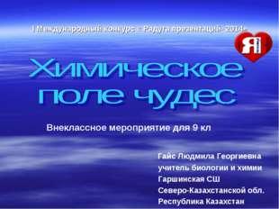 I Международный конкурс « Радуга презентаций- 2014» Внеклассное мероприятие д
