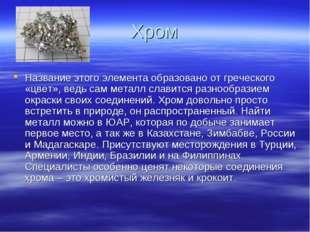 Хром Название этого элемента образовано от греческого «цвет», ведь сам металл