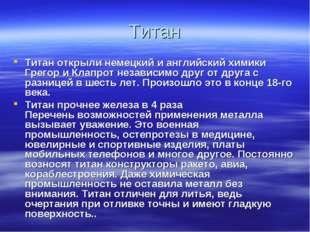 Титан Титан открыли немецкий и английский химики Грегор и Клапрот независимо