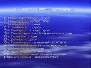 Список использованных источников. 1) http://www.muzey-factov.ru – никель 2) h