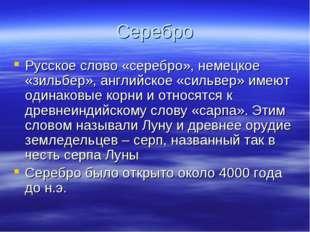Серебро Русское слово «серебро», немецкое «зильбер», английское «сильвер» име