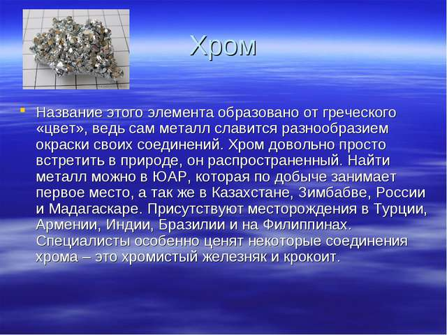 Хром Название этого элемента образовано от греческого «цвет», ведь сам металл...