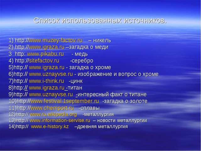Список использованных источников. 1) http://www.muzey-factov.ru – никель 2) h...