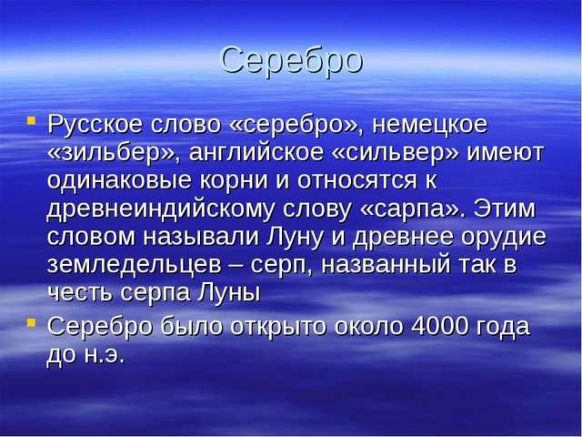 Серебро Русское слово «серебро», немецкое «зильбер», английское «сильвер» име...