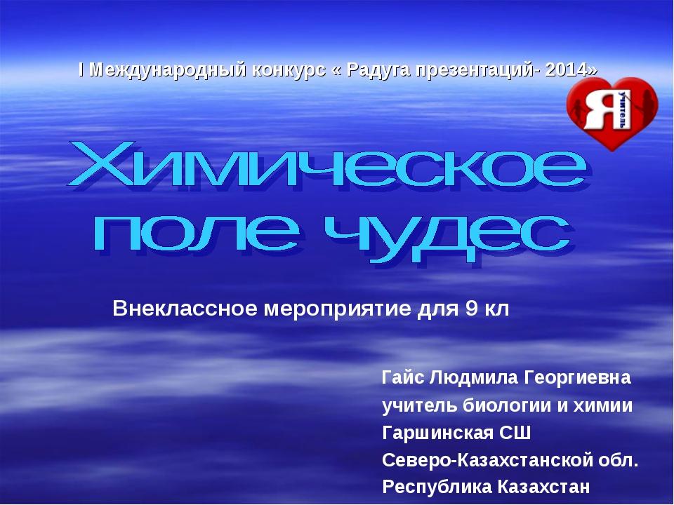 I Международный конкурс « Радуга презентаций- 2014» Внеклассное мероприятие д...