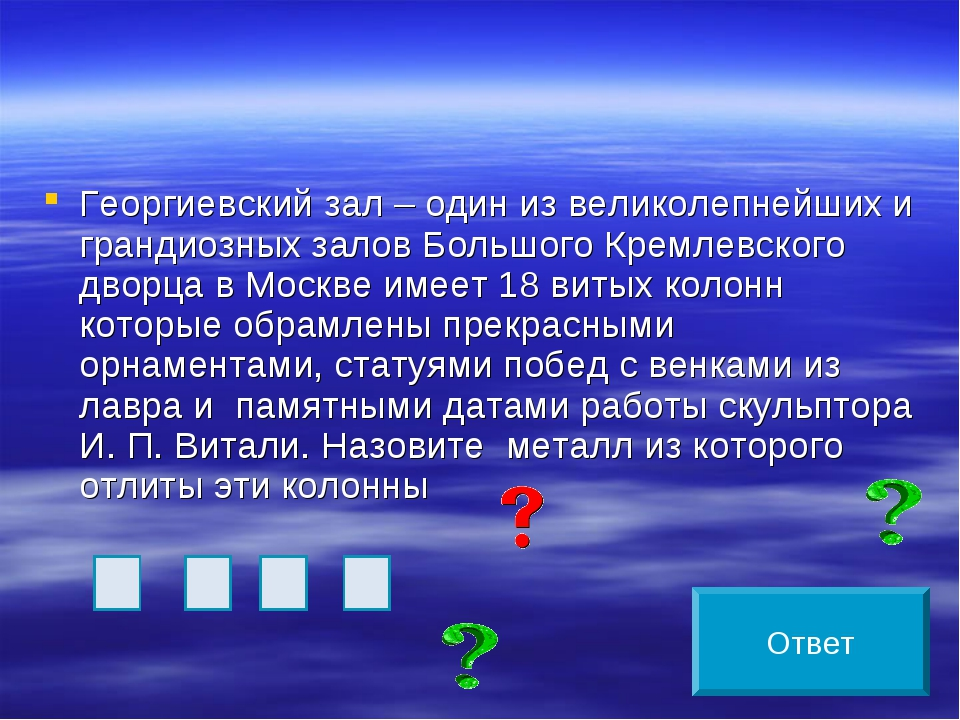 Георгиевский зал – один из великолепнейших и грандиозных залов Большого Кремл...