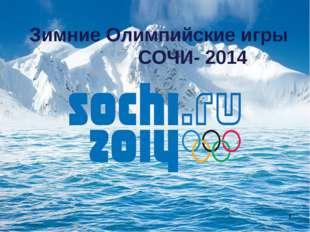 Олимпийский урок Сочи 2014 Зимние Олимпийские игры СОЧИ- 2014 *